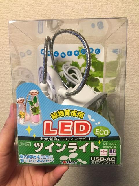 LED育成ライト ツインライト コンパクトなスタンドタイプ