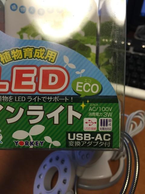 植物育成用LEDツインライト