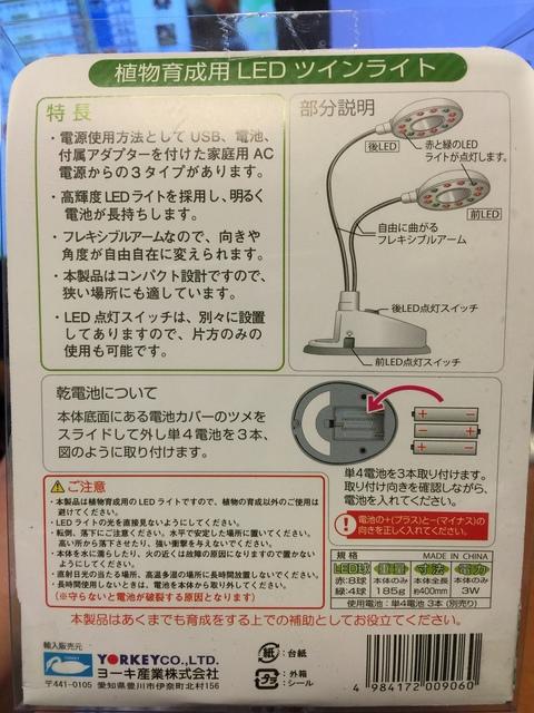 植物育成用LEDツインライト パッケージ背面 注意書き 使い方 スペック